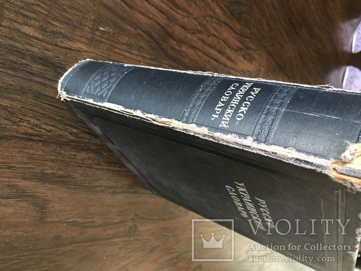 1948 Русско-Украинский словарь, фото №7