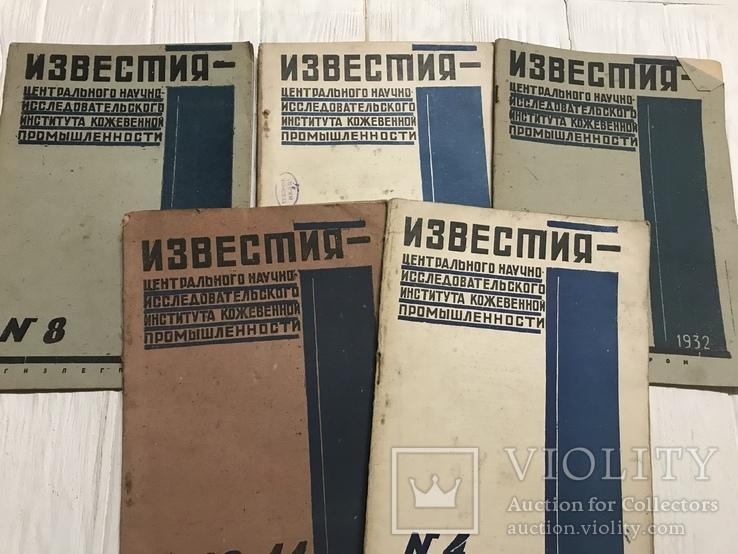 1932 Известия Кожевенная промышленность : 5 номеров, фото №2