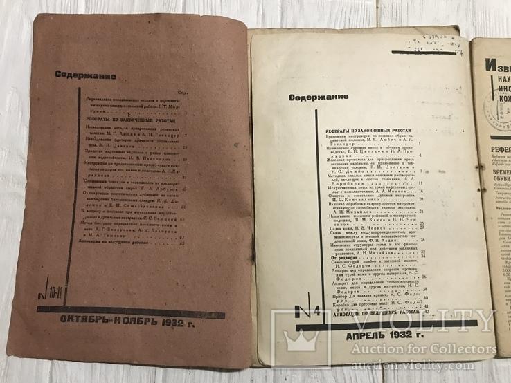 1932 Известия Кожевенная промышленность : 5 номеров, фото №5