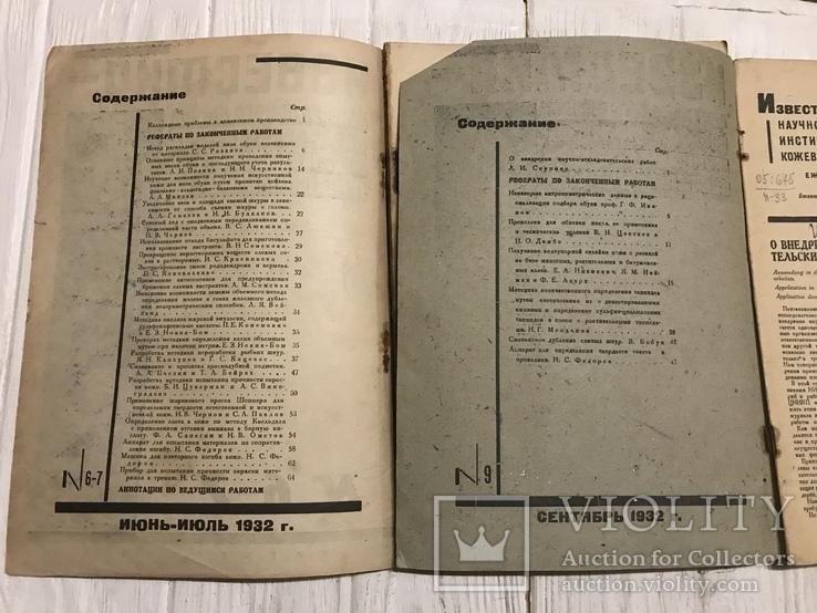 1932 Известия Кожевенная промышленность : 5 номеров, фото №6