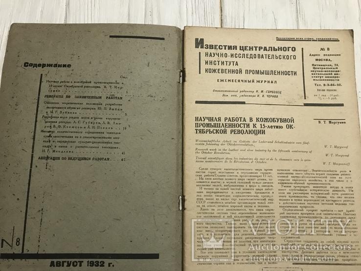 1932 Известия Кожевенная промышленность : 5 номеров, фото №7