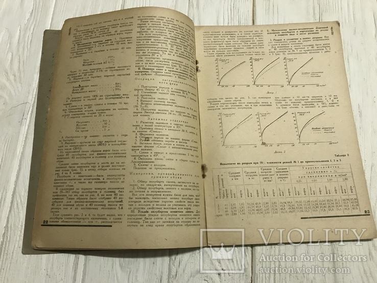 1932 Известия Кожевенная промышленность : 5 номеров, фото №10