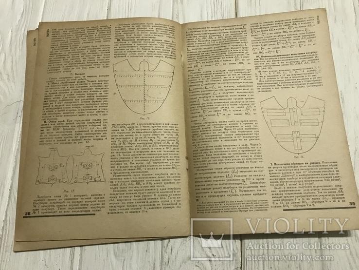1932 Известия Кожевенная промышленность : 5 номеров, фото №12
