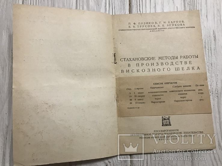 1939 Производство вискозного шёлка, фото №3