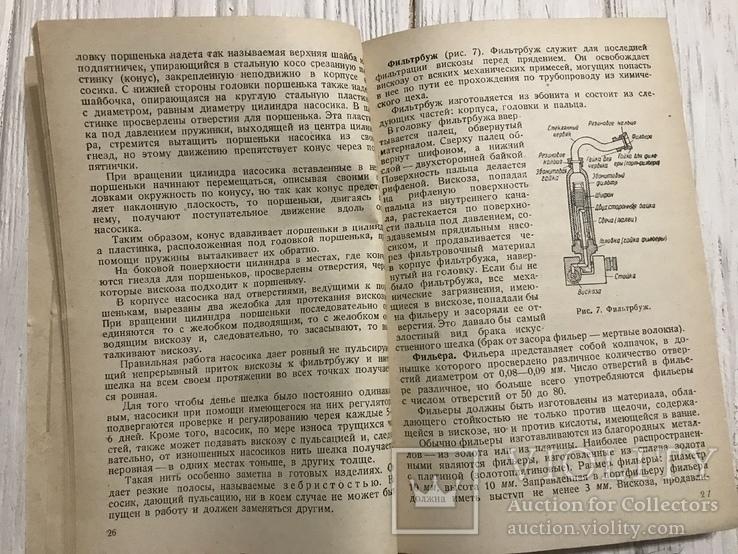 1939 Производство вискозного шёлка, фото №6