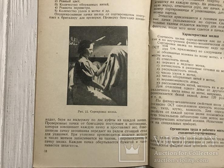 1939 Производство вискозного шёлка, фото №11