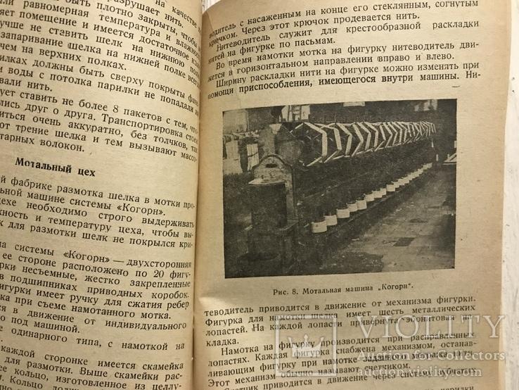 1939 Производство вискозного шёлка, фото №12