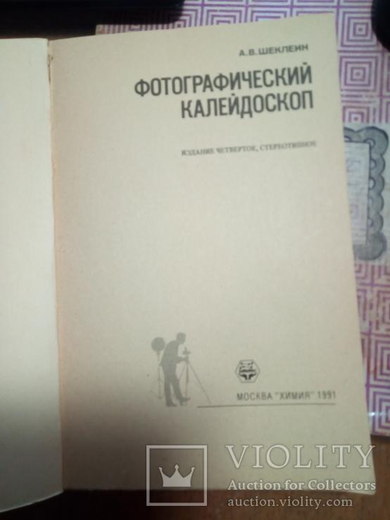 Шеклеин. Фотографический калейдоскоп., фото №3