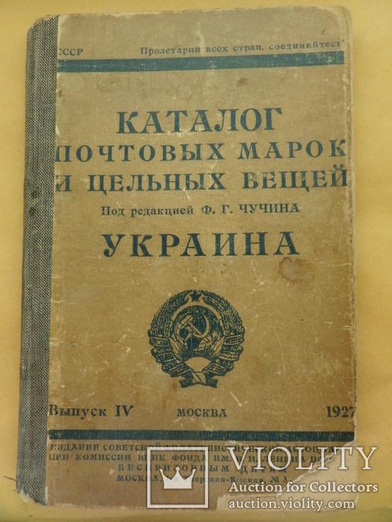 Каталог почтовых марок Украины, фото №2