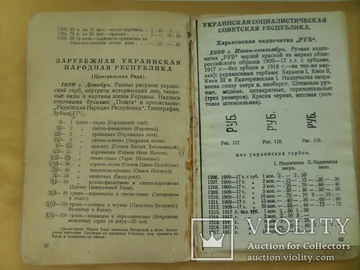 Каталог почтовых марок Украины, фото №10