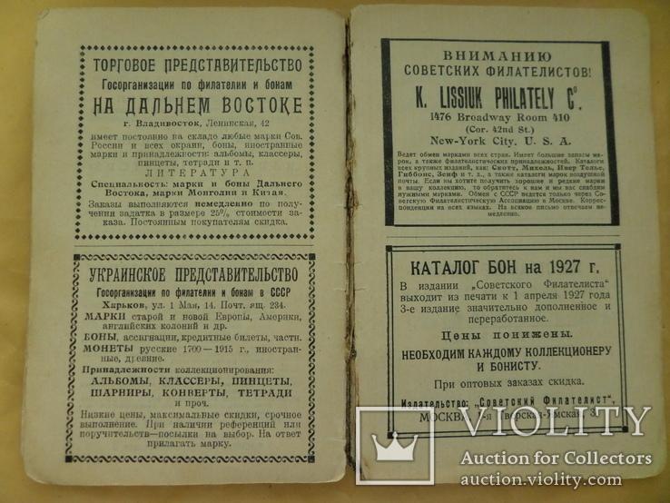 Каталог почтовых марок Украины, фото №11