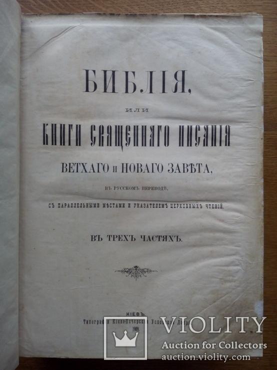 Большая Библия Киево-Печерская Лавра Киев 1909 г., фото №4