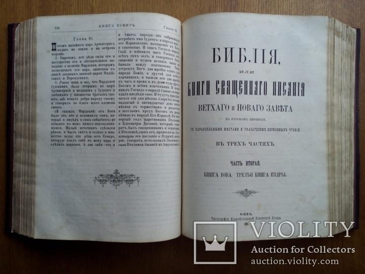 Большая Библия Киево-Печерская Лавра Киев 1909 г., фото №5