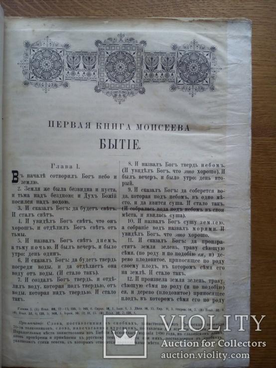 Большая Библия Киево-Печерская Лавра Киев 1909 г., фото №13