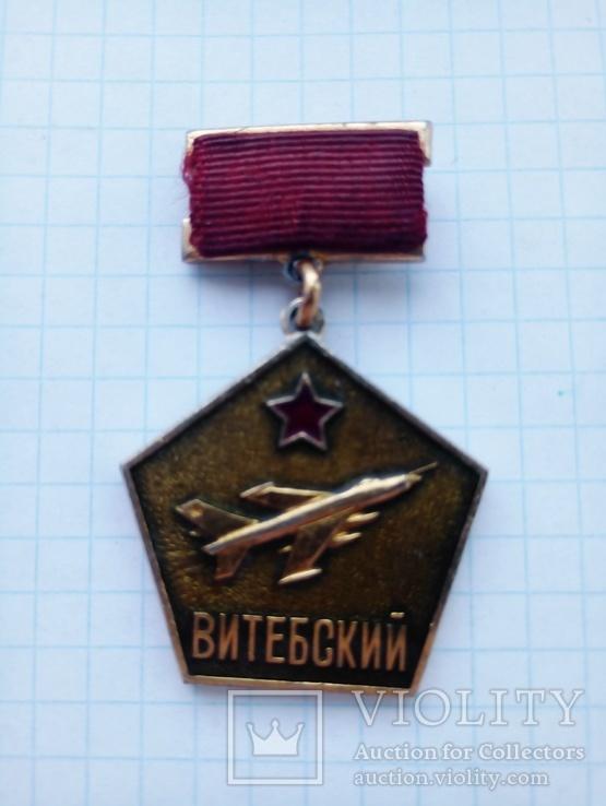 Витебский истребительный авиационный полк ВВС СССР, фото №3