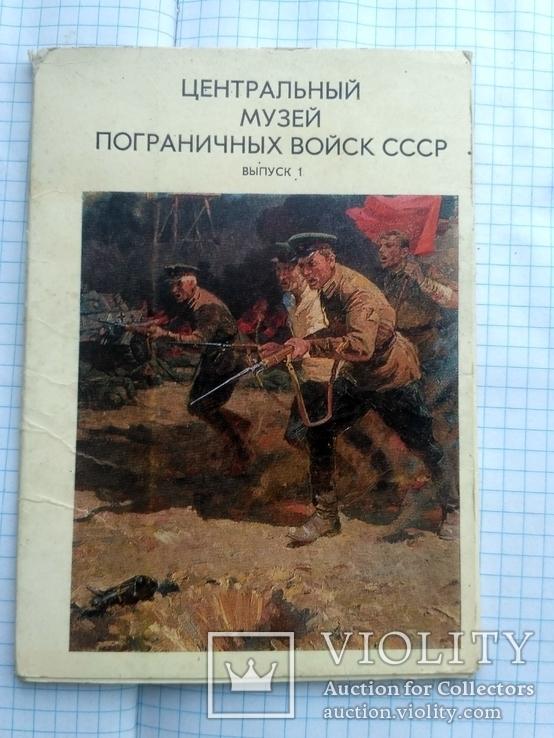 Набор открыток. центральный музей погранвойск ссср, фото №2
