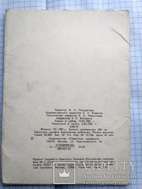 Набор открыток. центральный музей погранвойск ссср, фото №3