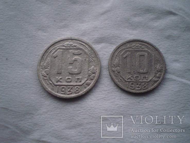 10 15 копеек 1938 г, фото №2