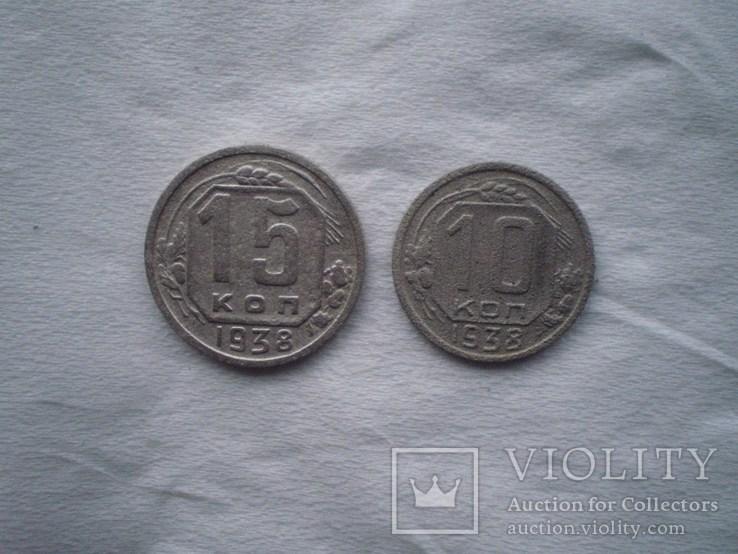 10 15 копеек 1938 г, фото №3