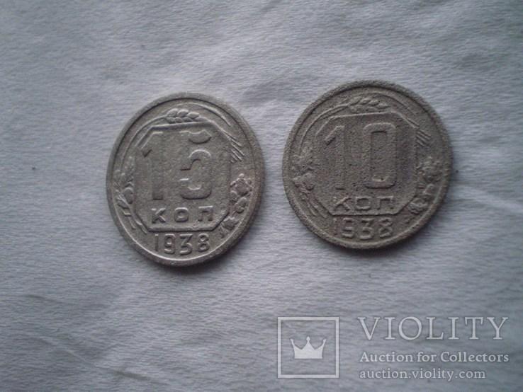 10 15 копеек 1938 г, фото №6