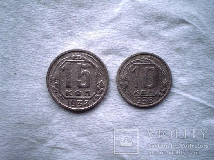 10 15 копеек 1938 г, фото №7