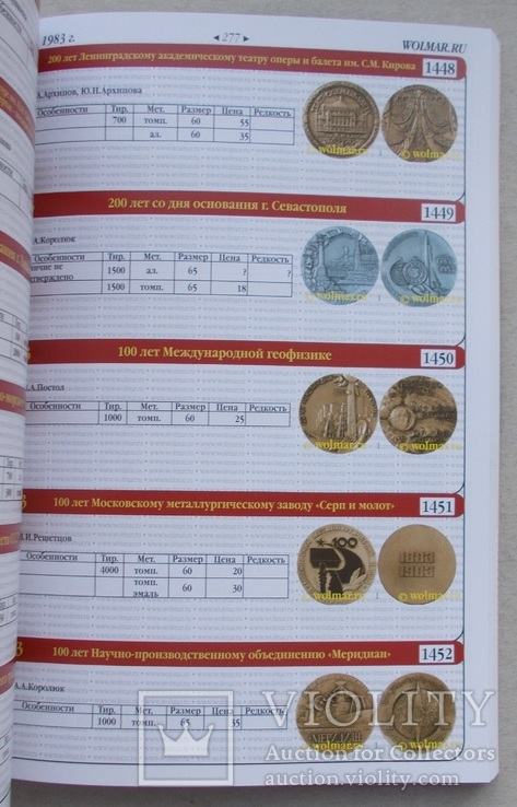 Новинка. Каталог настольных медалей два тома. Две книги., фото №3