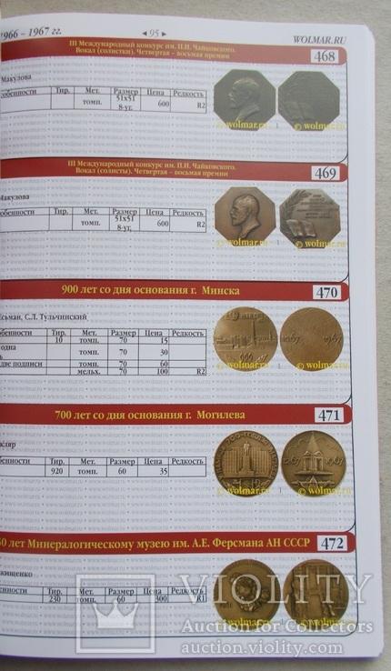 Новинка. Каталог настольных медалей два тома. Две книги., фото №8