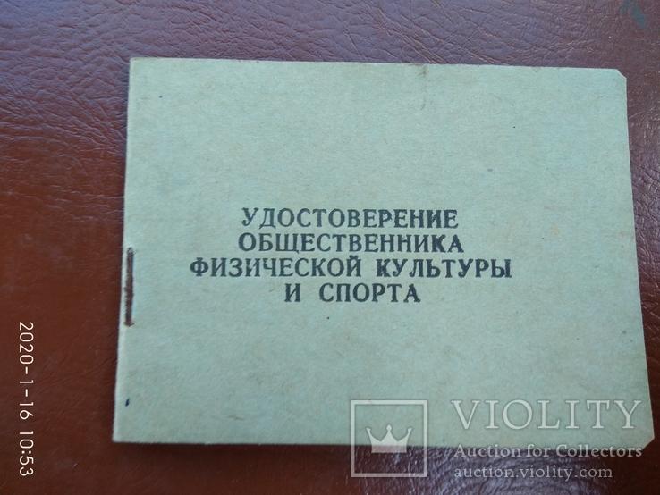 Удостоверение СССР., фото №2