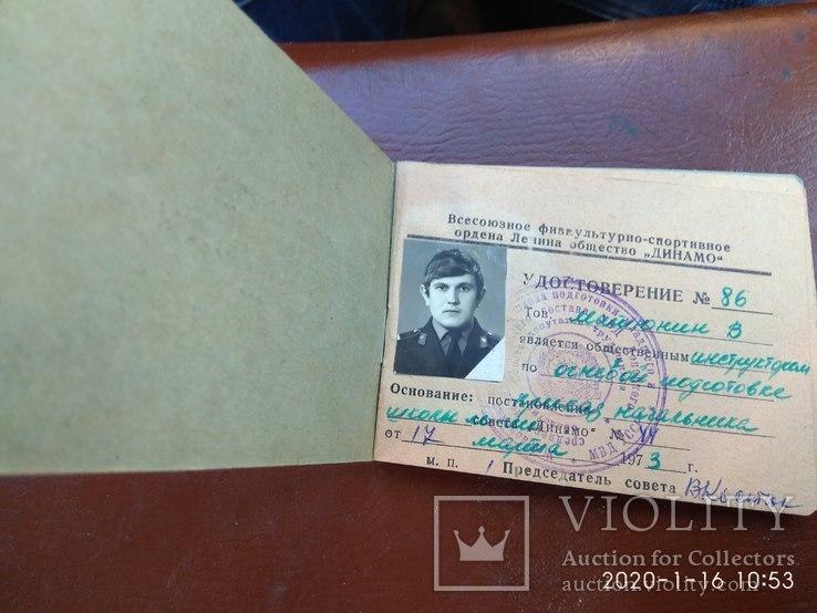 Удостоверение СССР., фото №3