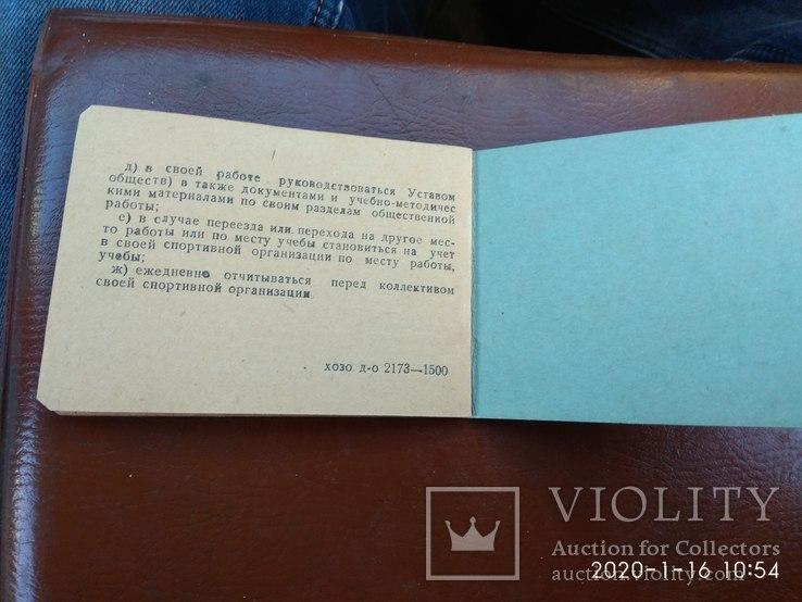 Удостоверение СССР., фото №4