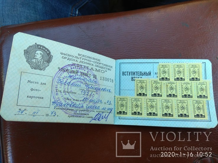 Членский билет. Общество Динамо., фото №3