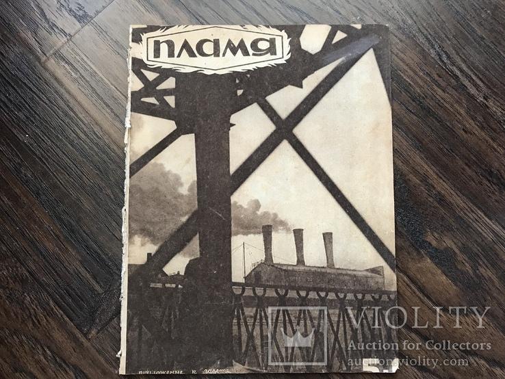 1929 Пламя. Гоголь, фото №3