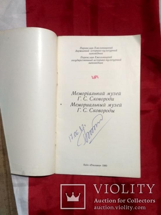 Меморіальний музей Г. С. Сковороди., фото №3