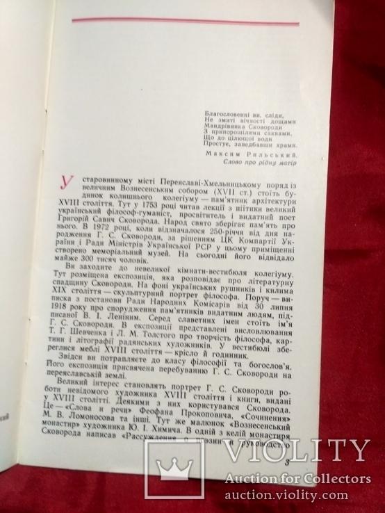 Меморіальний музей Г. С. Сковороди., фото №4