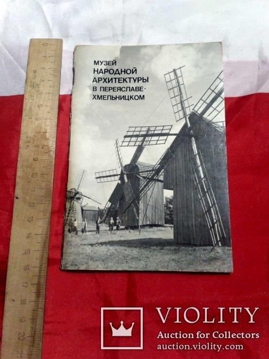Музей народной архитектуры и быта в Переяслав Хмельницком, фото №2