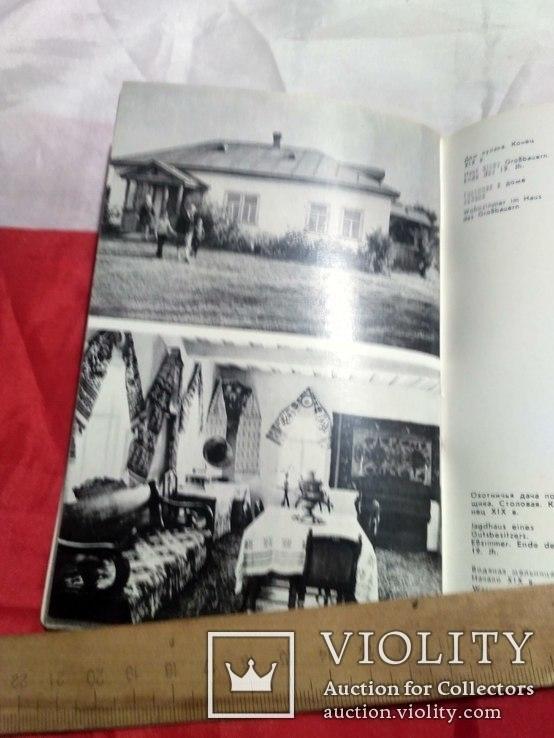 Музей народной архитектуры и быта в Переяслав Хмельницком, фото №5