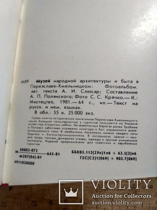 Музей народной архитектуры и быта в Переяслав Хмельницком, фото №10