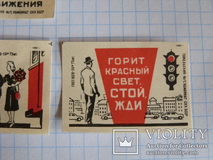 Лот спичечных этикеток. 1960г., фото №4