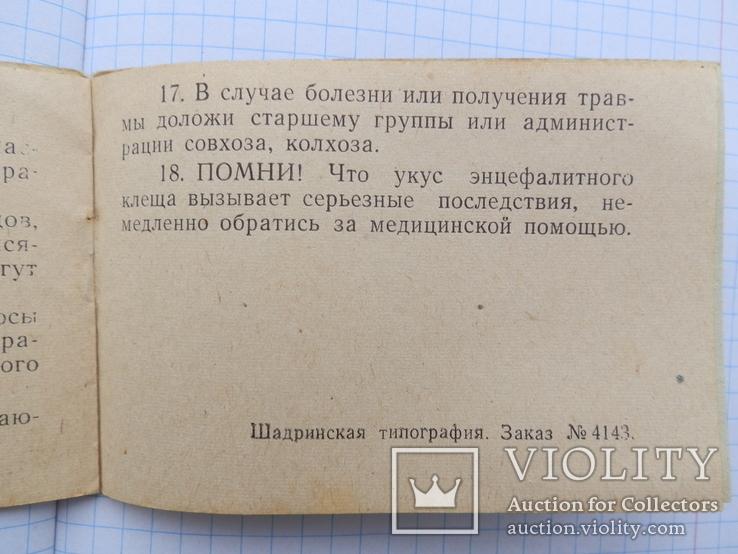 Памятка для лиц отправляемых в колхозы, фото №4