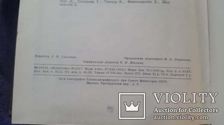 Фундаментальное издание в 2 томах Хрестоматия по истории Западноевропейского театра, фото №9