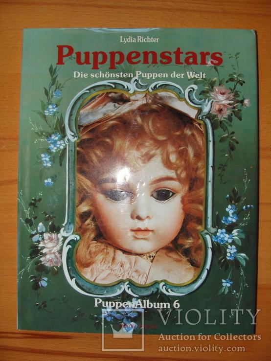 Puppenstars. Куклы., фото №2