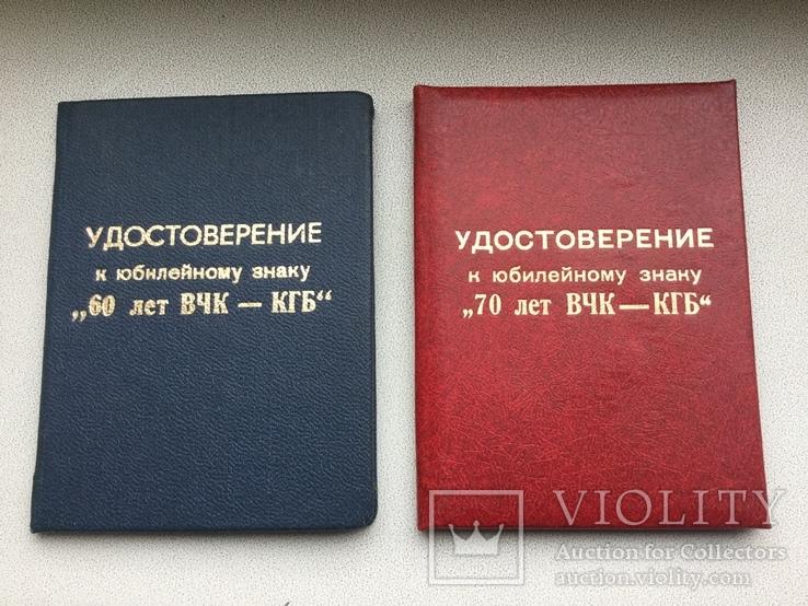 Документы,60 и 70 лет КГБ на одного