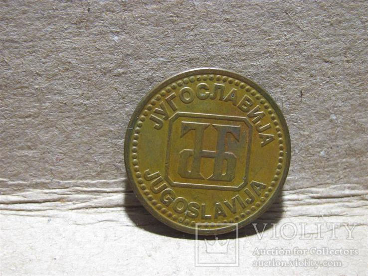 Югославия 5 динар 1992г, фото №3