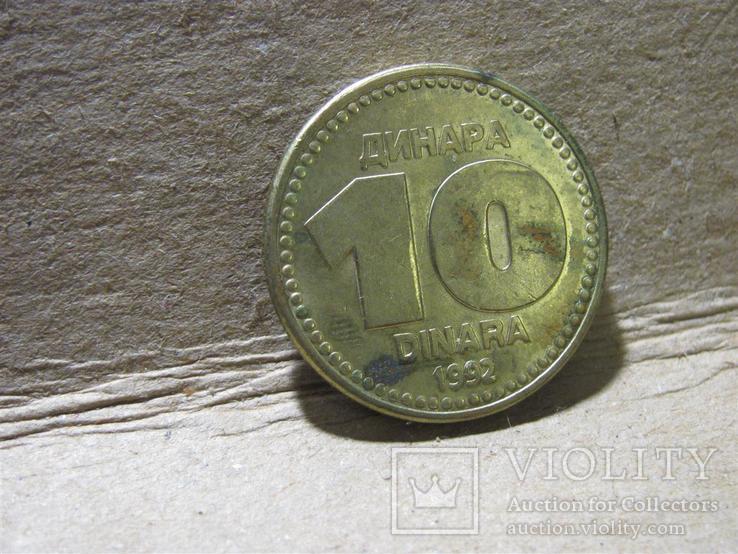 10 динар 1992г Югославия, фото №2