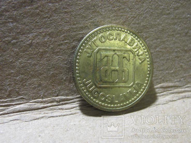 10 динар 1992г Югославия, фото №3
