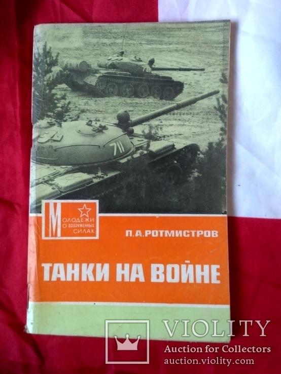 Танки на войне., фото №2