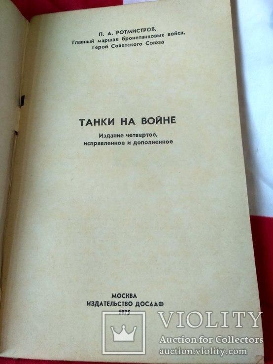Танки на войне., фото №3