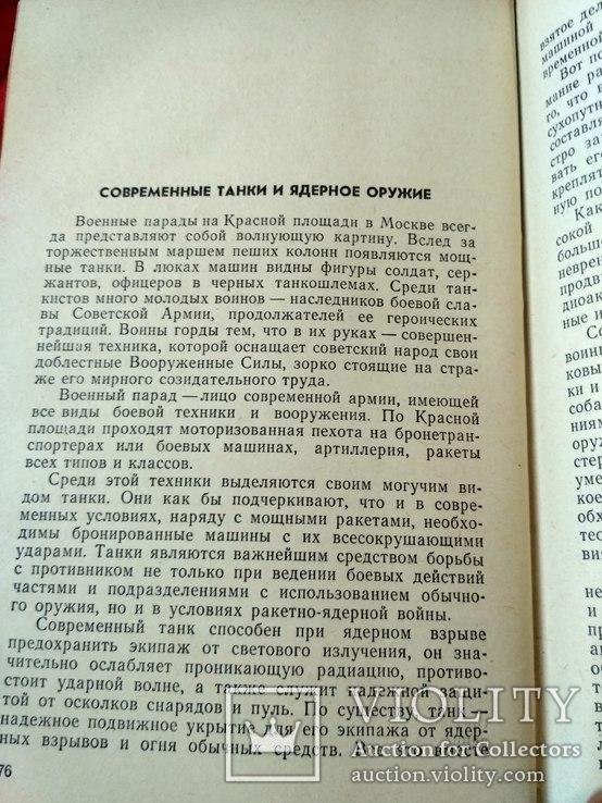 Танки на войне., фото №4