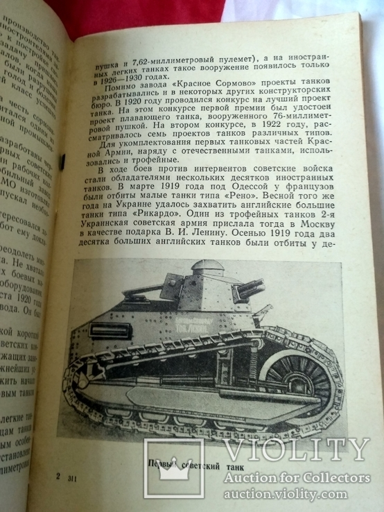 Танки на войне., фото №5