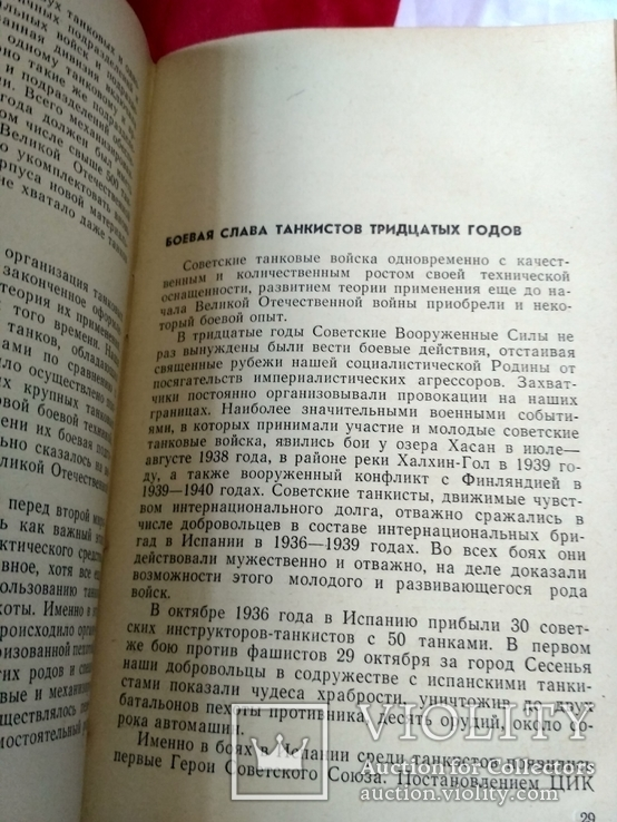 Танки на войне., фото №6